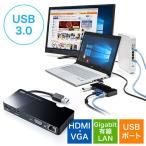 USB3.0ドッキングステーション ディスプレイ接続 HDMI / VGA USBハブ 1ポート ギガビット対応 有線LAN・Windows専用 EZ4-HUB031