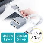 サンワダイレクト USBハブ 4ポート  USB3.0 1 USB2.0 3  マジックテープ固定可能 シルバー 400-HUB055S