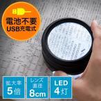 Yahoo!イーサプライ インクと用紙のお店卓上拡大鏡 ルーペ LEDライト付 USB充電式 拡大率5倍 電池不要 EZ4-LPE013
