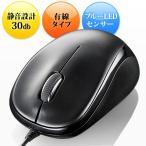 値下げ 静音マウス サイレントマウス 有線タイプ ブルーLED ブラック EZ4-MA050BK ネコポス非対応