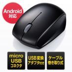 microUSBマウス ケーブル巻取り Android・Windows・Mac対応 USB変換アダプタ付 ブラック EZ4-MA063BK ネコポス非対応
