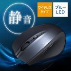 サイレントワイヤレスブルーLEDマウス 静音マウス 無線 カウント切り替え 5ボタン ラバーグリップ ダークシルバー EZ4-MA068DS