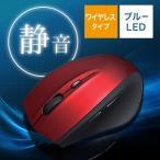 サイレントワイヤレスブルーLEDマウス 静音マウス 無線 カウント切り替え 5ボタン ラバーグリップ  レッド EZ4-MA068R