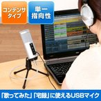 USBスタンドマイク 高感度 レコーディング 単一指向性 コンデンサータイプ 高音質 EZ4-MC002