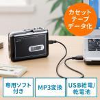 カセットテープ MP3変換プレーヤー カセットテープデジタル化 コンバーター EZ4-MEDI002