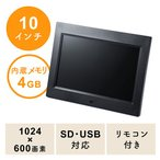 デジタルフォトフレーム 10インチ 1024×600画素 SDカード・USBメモリ対応 写真・動画・音楽 ブラック 内蔵メモリ4GB EZ4-MEDI031BK