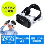 VRゴーグル VRヘッドセット コントローラー一体型 Bluetoothコントローラー スマートフォン iPhone 動画視聴 ヘッドマウント EZ4-MEDIVR8