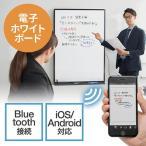 電子ホワイトボード 板書 デジタル保存 アプリ連動 壁掛け Blu...