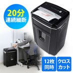 ショッピングシュレッダー シュレッダー 業務用 電動 クロスカット コンパクト 20分連続使用 A4・12枚同時細断 CD・DVD・カード対応 EZ4-PSD020 ネコポス非対応