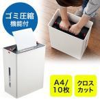 ショッピング家庭用 ゴミ圧縮機能付電動シュレッダー 家庭用 クロスカット 10枚細断 EZ4-PSD024