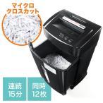 ショッピングシュレッダー 電動シュレッダー マイクロクロスカット A4 12枚同時細断 ホッチキス対応 CD/DVD/カード細断対応 15分連続使用 EZ4-PSD028 ネコポス非対応