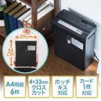 値下げ 電動シュレッダー 家庭用 小型 クロスカット A4 6枚細断 ホッチキス対応 ブラック EZ4-PSD030 ネコポス非対応