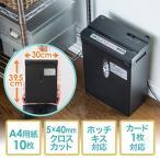 ショッピング家庭用 電動シュレッダー 家庭用 小型 クロスカット A4 10枚細断 ホッチキス対応 ブラック EZ4-PSD031 ネコポス非対応