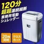 クロスカット CDDVDカード デスクサイドシュレッダー シュレッター オフィス400-PSD036