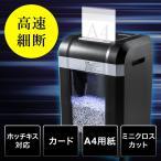 電動シュレッダー 高速 業務用 A4 8枚同時細断 カード対応 ホッチキス対応 ミニクロスカット 4×12mm 30L EZ4-PSD055