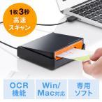 名刺スキャナ USB名刺管理スキャナ OCR搭載 Win&Mac対応 Worldcard Ultra Plus EZ4-SCN005N ネコポス非対応
