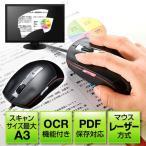 マウス型スキャナ 最大A3対応 OCR機能 PDF対応 EZ4-SCN019