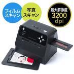 値下げ フィルム・写真スキャナー 高画質3200dpi ネガフィルム・ポジフィルム対応 SD保存 バッテリー内蔵 USB充電式 パソコン不要 EZ4-SCN041 ネコポス非対応