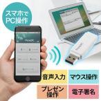 ショッピングbluetooth リモートコントロールソフト リモコン化キット Bluetooth 音声入力 翻訳 マウス操作 プレゼン操作 電子署名 ソフト  EZ4-SCN056 ネコポス非対応