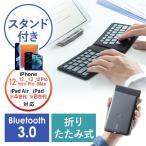 Bluetoothキーボード 折りたたみ式 軽量 薄型 コンパクト iPhone iPad対応 USB充電式 電源開閉連動 スマホ/タブレットスタンド兼保護ケース付 EZ4-SKB051