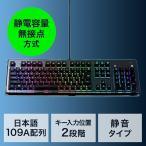 サンワダイレクト 静電容量無接点 キーボード 日本語109A配列 最大30キー同時認識 キー割当 LED1680万色 ゲーミングキーボード 400-SKB060