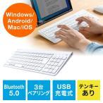 Bluetoothキーボード ワイヤレスキーボード マルチペアリング Windows macOS iOS Android 配列切替可能 充電式 テンキー付き EZ4-SKB072