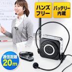 Yahoo!イーサプライ インクと用紙のお店ハンズフリー拡声器 手ぶら ワイヤレスマイク スピーカーセット 小型 10W 最大20m EZ4-SP048 ネコポス非対応