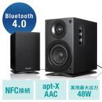 ショッピングbluetooth Bluetoothスピーカー 重低音 高音質 低遅延 apt-X/AAC対応 NFC対応 木製 iPhone スマホ対応 48W Bluetooth4.0 EZ4-SP050BK ネコポス非対応
