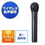 サンワダイレクト ワイヤレスマイク 400-SP055 400-SP066専用 400-SP056