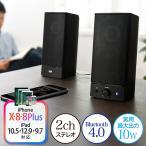 ショッピングbluetooth Bluetoothスピーカー 高音質2ch ワイヤレス&有線対応 スマホ PC接続対応 ステレオ EZ4-SP057