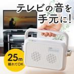 Yahoo!イーサプライ インクと用紙のお店テレビ用スピーカー ワイヤレス 手元スピーカー 充電式 最大25m EZ4-SP064W ネコポス非対応