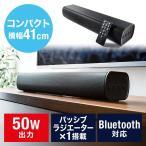 スピーカー サウンドバー テレビ PC タブレット 高音質 高出力50W Bluetooth対応 コンパクト 41cm EZ4-SP088