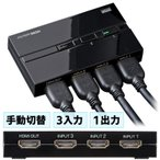 HDMI切替器 3入力1出力 PS4対応 3D対応 自動切り替えなし 手動切替 電源不要 HDCP対応 EZ4-SW018
