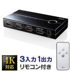 HDMI切替器 4K対応 3入力1出力 リモコン付 PS4対応 自動切り替えなし 電源不要 USB給電ケーブル付 セレクター EZ4-SW019 ネコポス非対応
