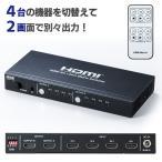 HDMIマトリックスセレクター 切り替え分配器 4入力2出力 リモコン付 EDID認識 EZ4-SW026 ネコポス非対応