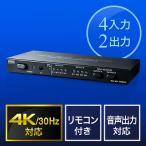 HDMIマトリックス切替器 4K/30Hz対応 4入力2出力 リモコン付 光・同軸デジタル出力付き EZ4-SW027 ネコポス非対応