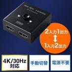 HDMIセレクター 4K 双方向 2入力1出力 1入力2出力 HDMI切替器 EZ4-SW028 ネコポス非対応