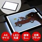 値下げ LEDトレース台 薄型タイプ A4サイズ 調光可能 トレス台 EZ4-TBL003