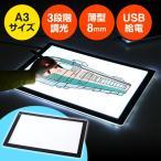 LEDトレース台 A3サイズ 薄型 3段階調光機能付き USB給電 EZ4-TBL005