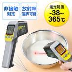 放射温度計 レーザーマーカー付き EZ4-TST430 ネコポス非対応