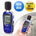 小型サウンドレベルメーター 騒音計 デジタル表示 EZ4-TST901A