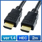 HDMIケーブル 2m Ver1.4規格 PS4・XboxOne・フルハイビジョン対応 EZ5-HDMI001-2 ネコポス対応