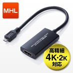 MHL変換アダプタ MHL3.0・HDMI・4K対応 Xperia Z4・Z3・Z3 compact・Z3 Tablet Compact対応  EZ5-HDMI011MH