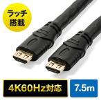 サンワダイレクト 抜けにくい HDMIケーブル 7.5m 4K   60Hz 3D対応 ラッチ内蔵 ブラック 500-HDMI018-75
