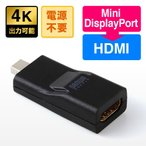 Mini DisplayPort-HDMI変換アダプター Thunderbolt・Mini DisplayPort・HDMI変換 4K出力可能 EZ5-KC011MDH
