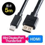 Mini DisplayPort-HDMI変換ケーブル 5m 4K/60Hz対応 アクティブタイプ Thunderbolt変換 4K出力 Surface Pro 4対応 ラッチ内蔵 EZ5-KC020-5 ネコポス非対応