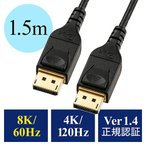 ディスプレイポートケーブル 1.5m  DisplayPort 8K/60Hz 4K/120Hz HDR10対応 バージョン1.4認証品 ブラック EZ5-KC025-15 ネコポス非対応