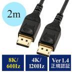 ディスプレイポートケーブル 2m  DisplayPort 8K/60Hz 4K/120Hz HDR10対応 バージョン1.4認証品 ブラック EZ5-KC025-20 ネコポス非対応