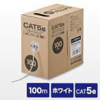 LANケーブル 100m カテゴリ5e 自作用 単線 UTP ホワイト EZ5-LAN5-CB100W