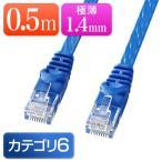 Cat6 LANケーブル フラット 0.5m カテゴリー6 より線 ストレート ブルー EZ5-LAN6FL005BL